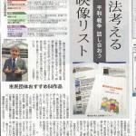 【更新あり】東京新聞にて「憲法を考える映画」のリストが紹介されました!