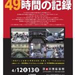 東電テレビ会議 49時間の記録