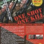 【更新】「アメリカばんざい」「One Shot One Kill」の2作品を追加