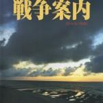 【更新】「戦争案内」「靖国 YASUKUNI」の2作品を追加