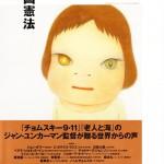 映画日本国憲法