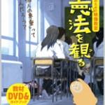 中高生のための映像教室 憲法を観る