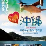 【上映会】「憲法を考える映画の会 ちいさな映画会」のおしらせ