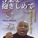 9条を抱きしめて ~元米海兵隊員 アレン・ネルソンが語る戦争と平和~
