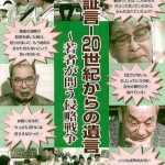 【更新】「証言 侵略戦争」「証言 中国人強制連行」「証言 20世紀からの遺言」の3作品を追加
