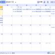 市民行動カレンダー