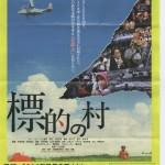西国分寺で『標的の村』上映会