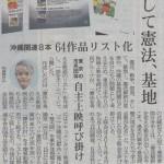 「憲法を考える映画のリスト」が琉球新報に紹介されました。(2014年6月11日)