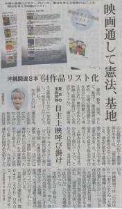 琉球新報140611