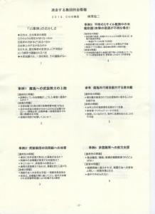 講演「迷走する集団的自衛権」P.1