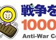 1000人委員会