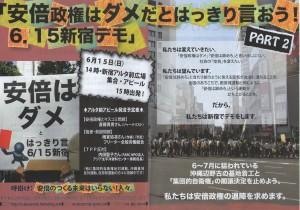 6.15新宿デモ