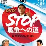 STOP戦争への道 続 戦争をしない国日本