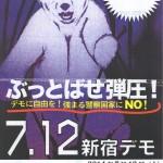 「ぶっとばせ弾圧!」7.12新宿デモ」のご案内