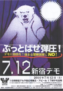ぶっとばせ弾圧7.12新宿デモ