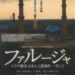 「ファルージャ」上映会(国分寺)のお知らせ