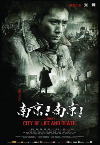 南京南京ポスター1