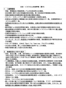 日本イスラエル共同声明