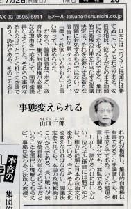 本会のコラム7月2日山口二郎