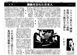 橋本治寄稿「疑問を忘れた日本人」上