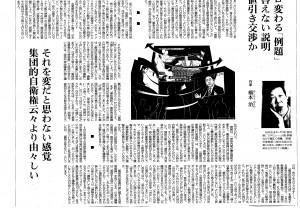 橋本治寄稿「議論を忘れた日本人」下