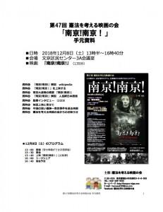第47回「南京!南京!」181208手元資料2018120216ページ版