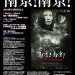 映画『南京!南京!』