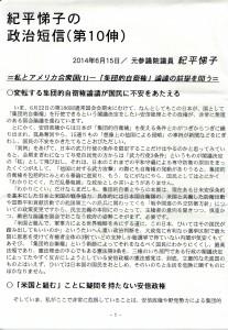 紀平悌子の政治短信10-1