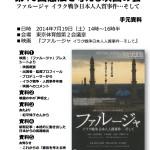 第13回憲法を考える映画の会(7月19日『ファルージャ』)手元資料