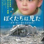 【更新】『ぼくたちは見た ガザ・サムニ一家の子どもたち』を作品紹介に加えました。