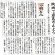 7月11日北海道新聞