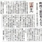 北海道新聞「映画で憲法考えよう」紹介