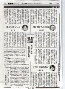 7月2日本会のコラム2