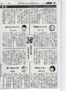 7月2日本音のコラム1