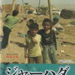 ジャーハダ イラク 民衆の戦い