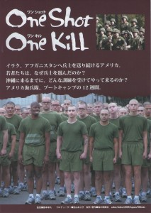 「One Shot One Kill」表