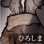【更新】『ひろしま 石内都・遺されたものたち』を作品紹介に加えました。