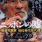 ニッポンの嘘 報道写真家福島菊次郎90歳