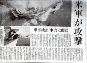海が戦場下