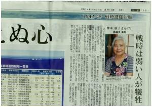 琉球新報2面上