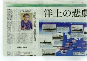 琉球新報3面上