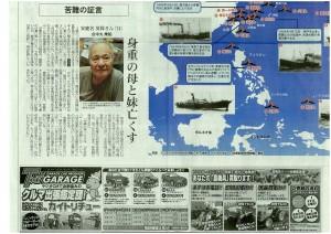 琉球新報3面下