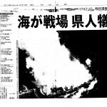 琉球新報記事「海が戦場 県人犠牲」