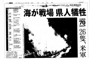 琉球新報1面上