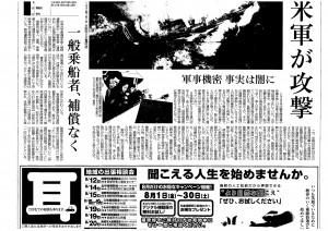 琉球新報1面下2