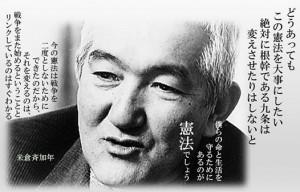 米倉斉加年