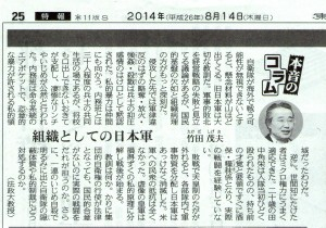 組織としての日本軍
