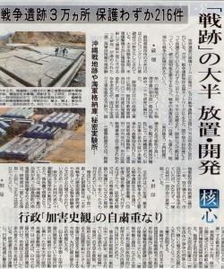 140813東京新聞「戦跡の大半放置・開発」