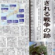 140813東京新聞記事「消される戦争の跡」