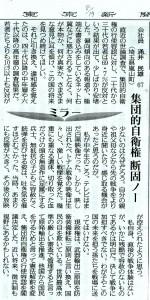 140819東京新聞投書
